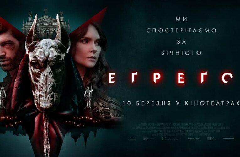 """Фільм """"Еґреґор"""" вийде в прокат у березні (трейлер)"""