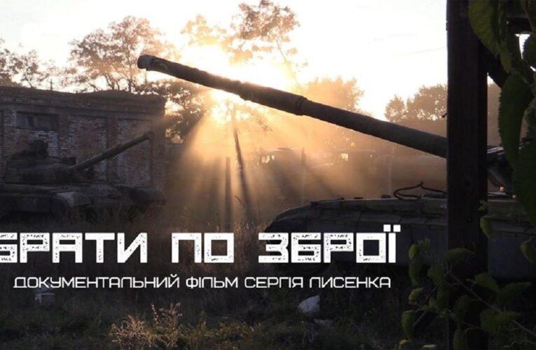 """""""Брати по зброї"""" онлайн: фільм про поїздки трьох волонтерів на Схід України"""