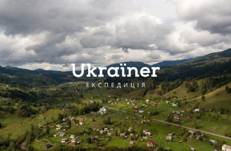 """3600 хвилин відео: медіапроєкт """"Ukraїner"""" запрошує у подорожі віртуально"""