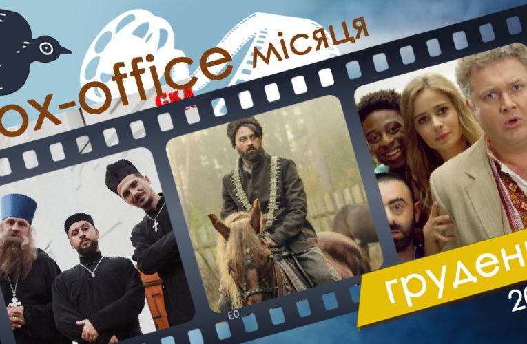 Бокс-офіс українських фільмів у грудні 2019 року
