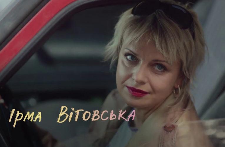 Ірма Вітовська-Ванца: Народжується нова естетика українського кіно