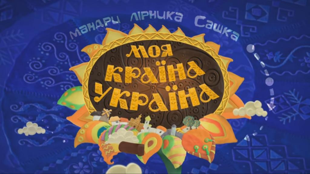 Моя країна Україна