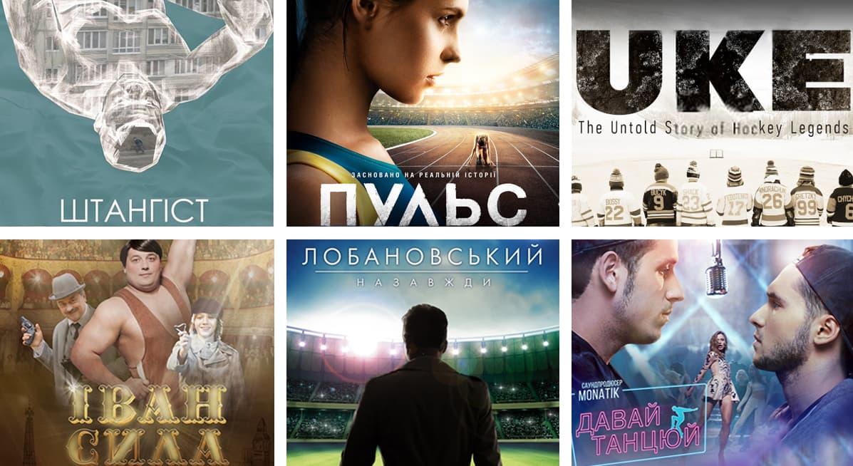 спортивні фільми
