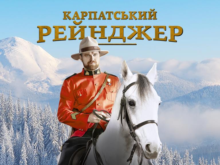 серіали Карпатський рейнджер
