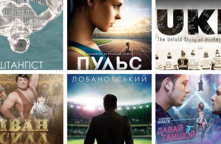 Нові українські спортивні фільми, які варто подивитися