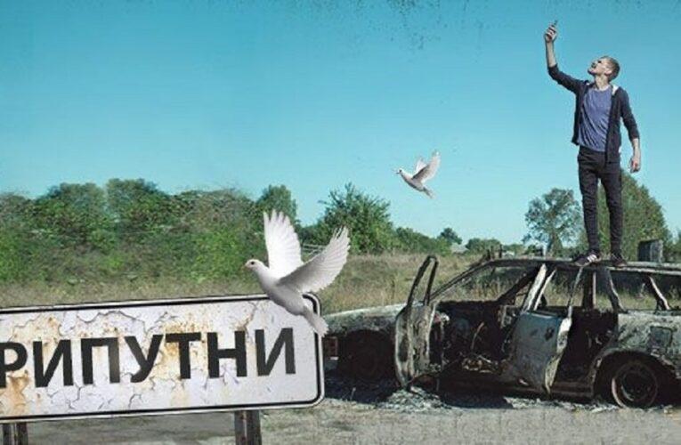 В мережу офіційно виклали комедію «Припутні» Аркадія Непиталюка