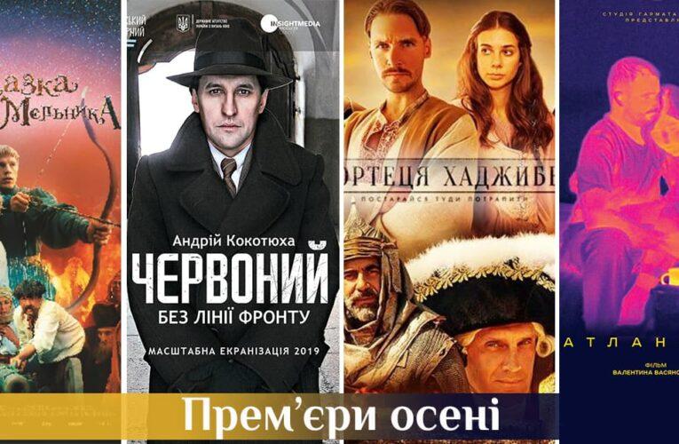 Прем'єри осені: українські фільми, на які слід чекати цього сезону