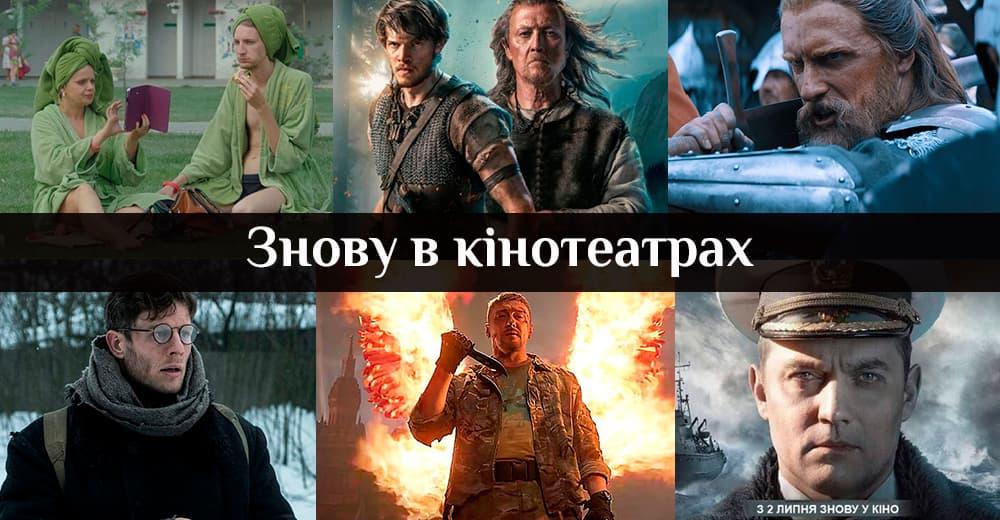 Українські фільми