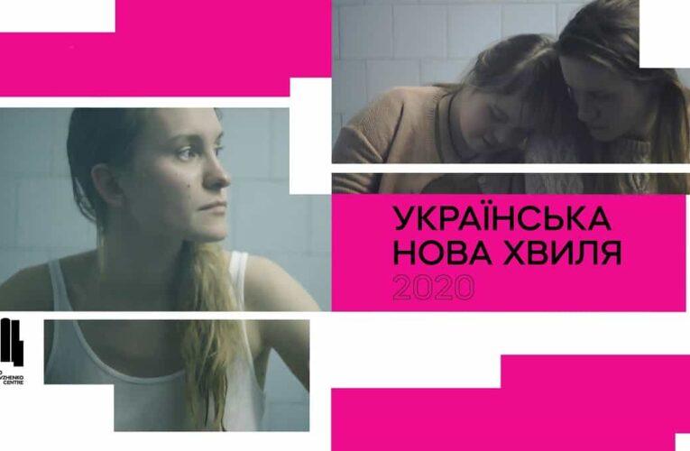 У прокат вийде збірка короткометражек «Українська Нова Хвиля 2020»