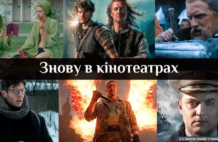 Українські фільми, які в липні повернулись на великі екрани (оновлюється)