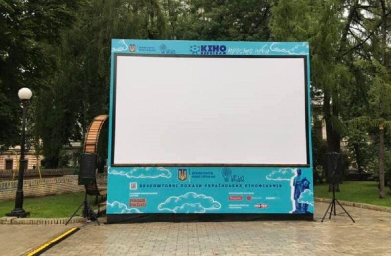 «Кіновернісаж просто неба» показує українське кіно безкоштовно