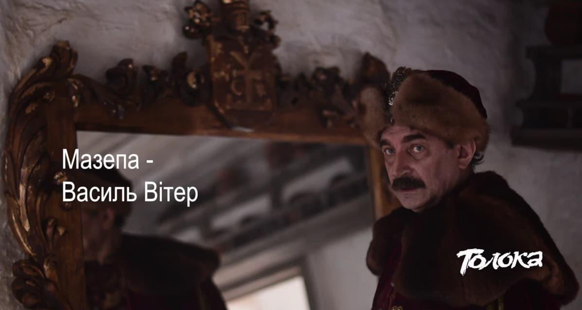 Толока Василь Вітер