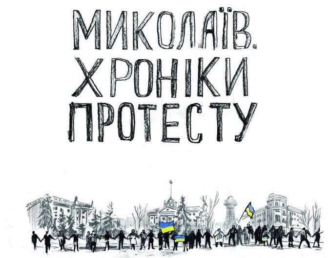 Николаев. Хроники протеста