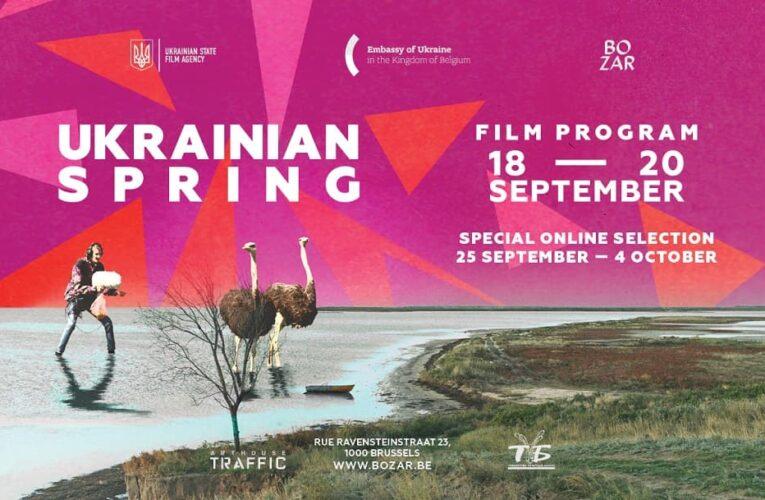 Оголошено кінопрограму фестивалю «Українська весна» у Брюсселі