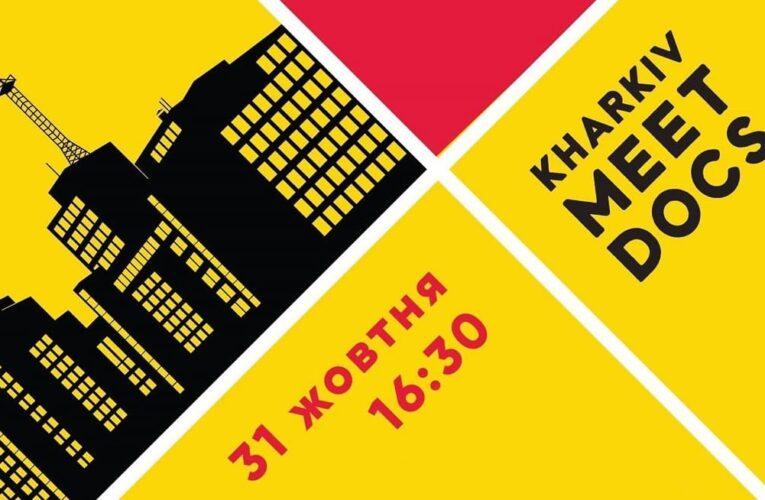 Дивіться церемонію нагородження переможців кінофестивалю Kharkiv MeetDocs
