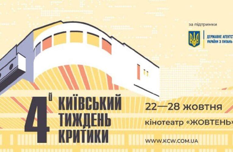 5-я Киевская неделя критики состоится 21-27 октября 2021 года