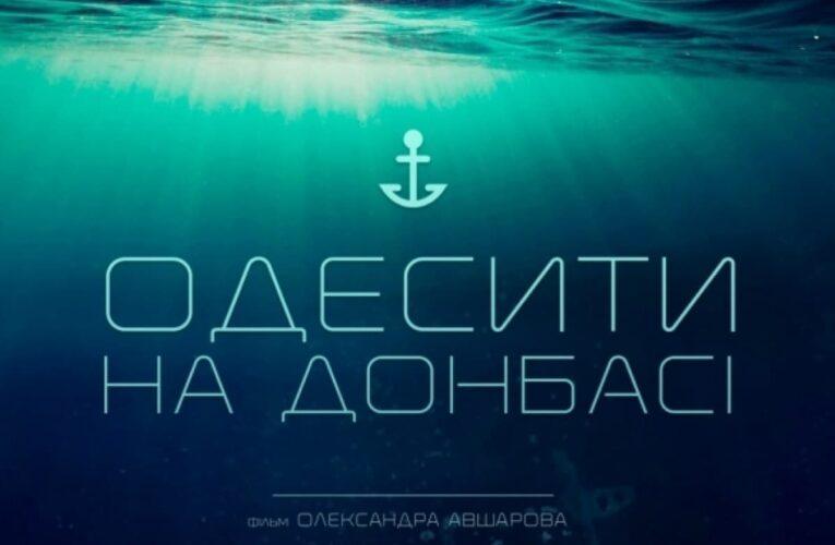 «Одесити на Донбасі» онлайн: фільм виклали у вільний доступ