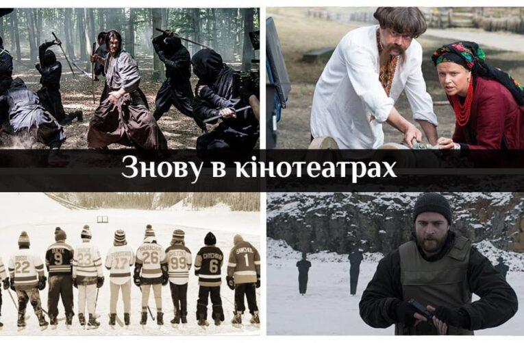 Знову в кінотеатрах: українські фільми, які повернулися в прокат після локдауну