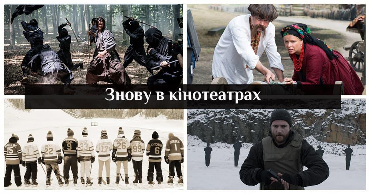 українські фільми з 25 січня