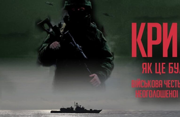 «Крим, як це було»: Суспільний телеканал покаже низку документальних проєктів