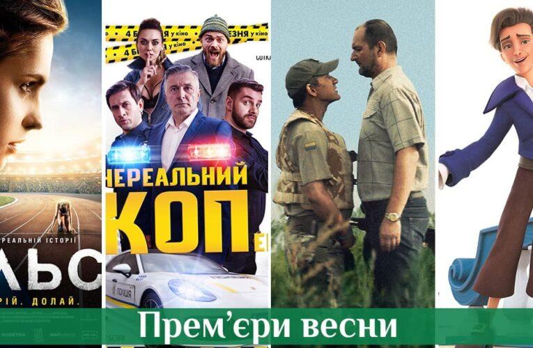 Прем'єри весни 2021: українські фільми, на які слід чекати цього сезону