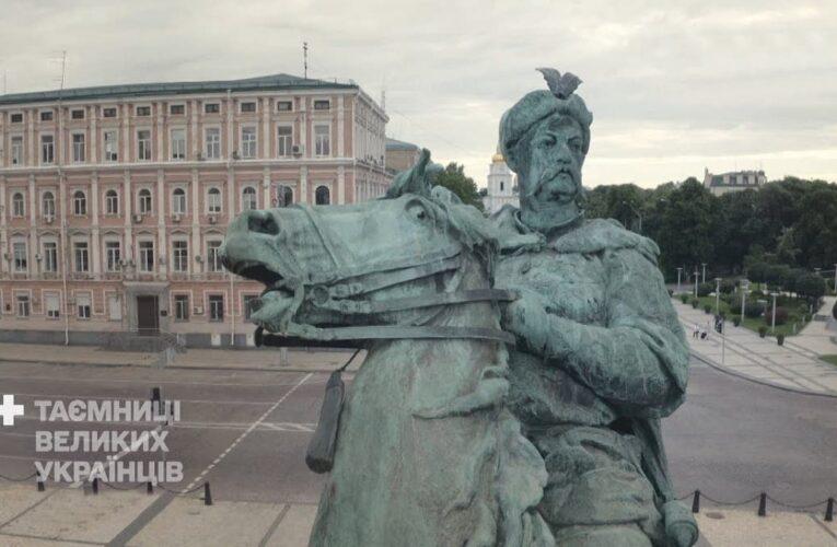 Вышла первая серия проекта «Тайны великих украинцев» онлайн