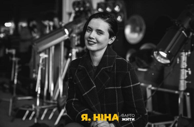 «Я, Ніна»: стартували зйомки драматичного фільму