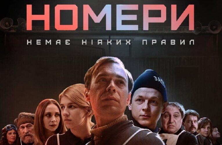 Фільм «Номери» за п'єсою Олега Сенцова покажуть на телебаченні