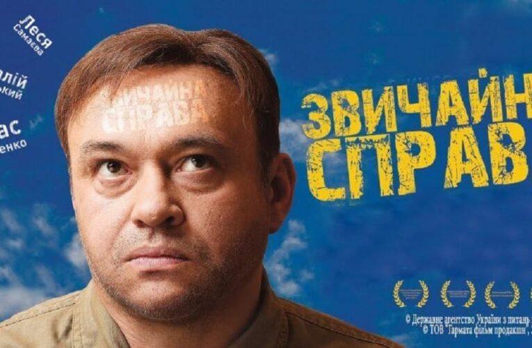 """Перший фільм Валентина Васяновича """"Звичайна справа"""" виклали онлайн"""