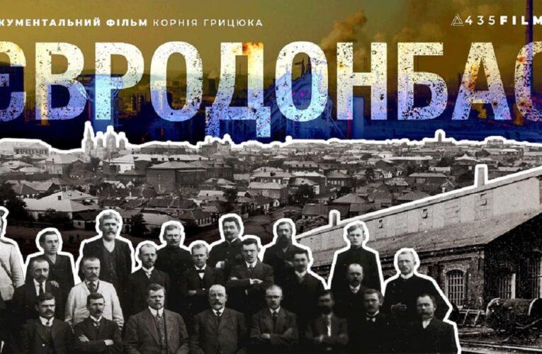 Розпочато роботу над фільмом «ЄвроДонбас» про європейську історію Сходу України