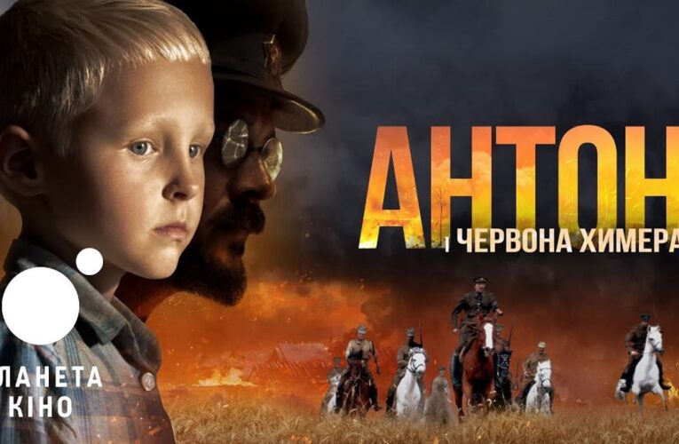 Фільм «Антон і червона химера» Зази Урушадзе вийде в прокат 18 березня