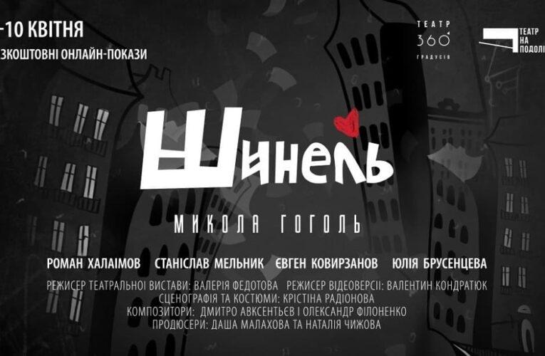 Онлайн-прем'єра вистави «Шинель» відбудеться у день народження Миколи Гоголя