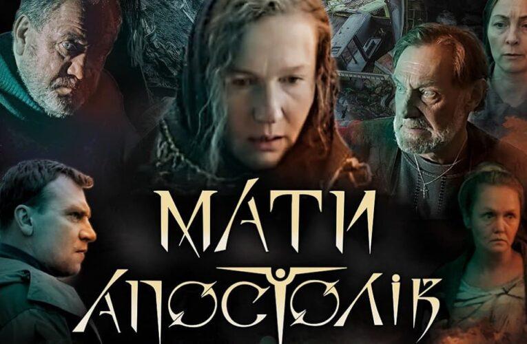 «Сини України»: саундтрек до драми Зази Буадзе «Мати Апостолів» виконала Марина Маковій