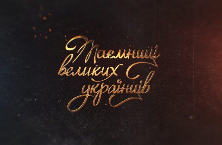«Тайны великих украинцев»: где посмотреть онлайн все серии проекта