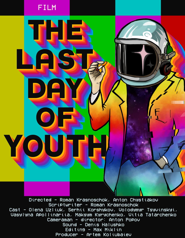Останній день юності