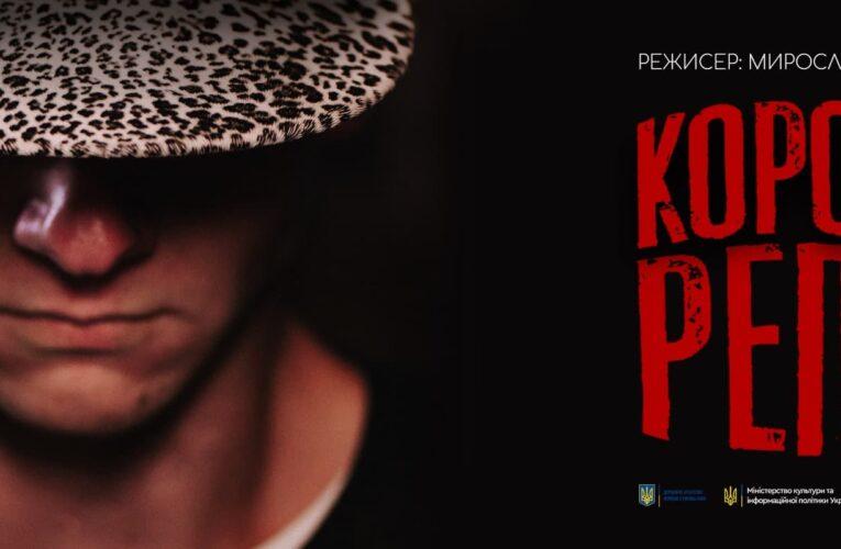 Релиз фильма «Короли рэпа» должен состояться в начале осени 2021