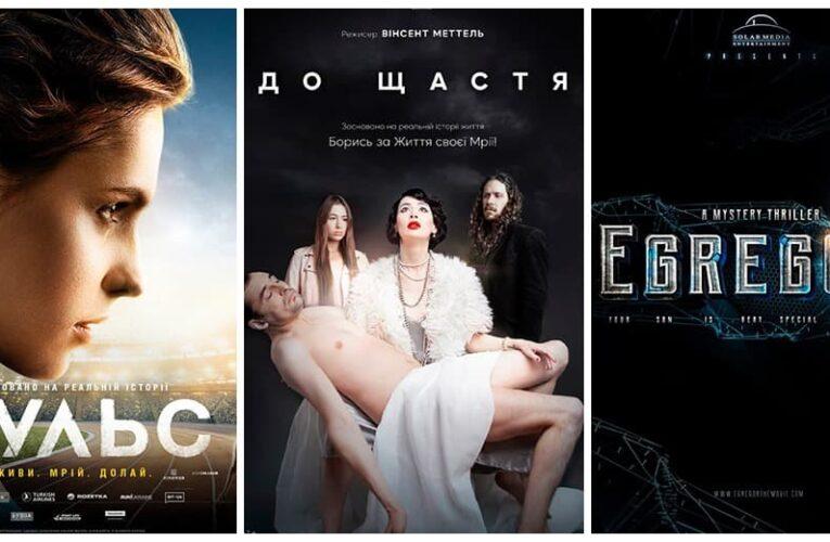 """КМКФ «Молодість» 2021: на фестивалі покажуть фільми """"Пульс"""" та """"Егрегор"""""""