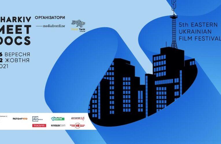 Кінофестиваль Kharkiv MeetDocs оголосив дату проведення та новинки конкурсу