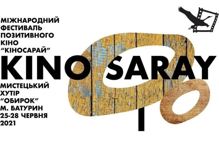 Міжнародний фестиваль «Кіносарай» оголошує про співробітництво з Jihlava International Documentary Film Festival у Чехії