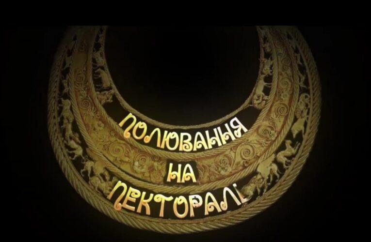 В Україні планують зняти історичну комедію «Полювання на пектораль»