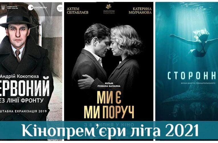 Кінопрем'єри літа 2021: українські фільми, на які слід чекати цього сезону