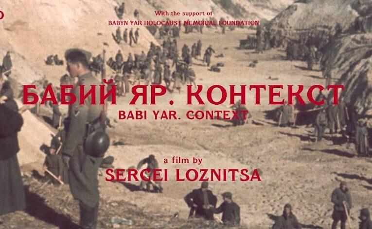 Фільм Сергія Лозниці «Бабин Яр. Контекст» покажуть на кінофестивалі в Каннах