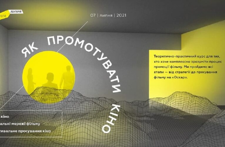 Осталось две лекции в рамках курса «Как продвигать кино» от платформы Terrarium