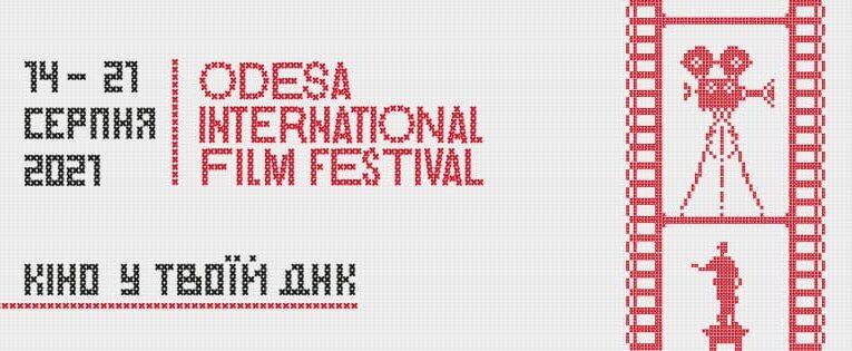 На 12-му Одеському МКФ покажуть найкращі українські фільми за 30 років незалежності