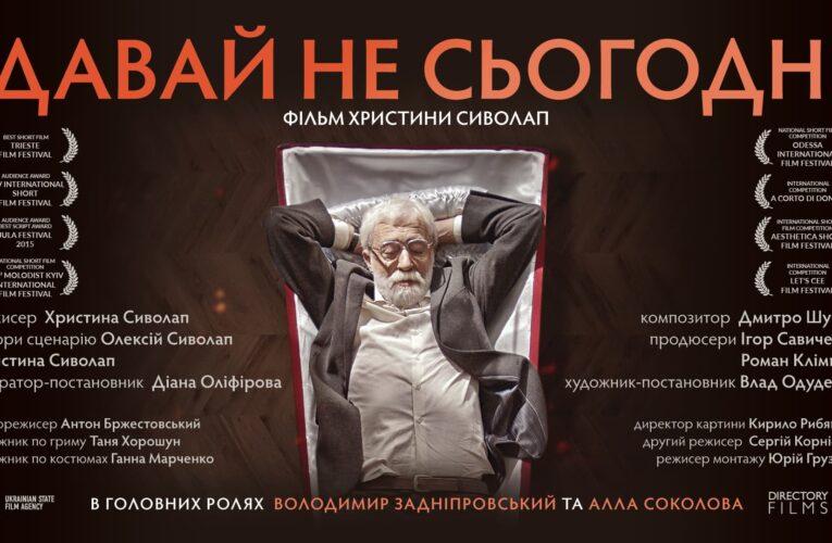 Комедия Кристины Сиволап «Давай не сегодня» вышла онлайн