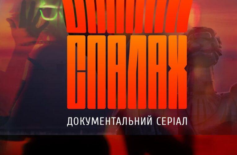 """""""Вспышка"""" онлайн: смотрите все серии документального сериала о новой украинской культуре"""
