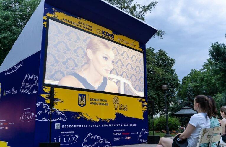«Кіновернісаж просто неба» покаже передостанню програму літнього кінотеатру