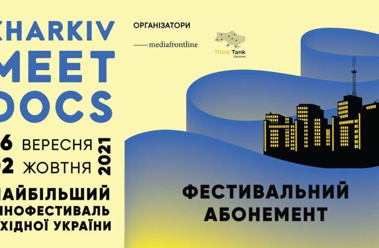 Стартували продажі фестивальних абонементів на 5-ий Kharkiv MeetDocs