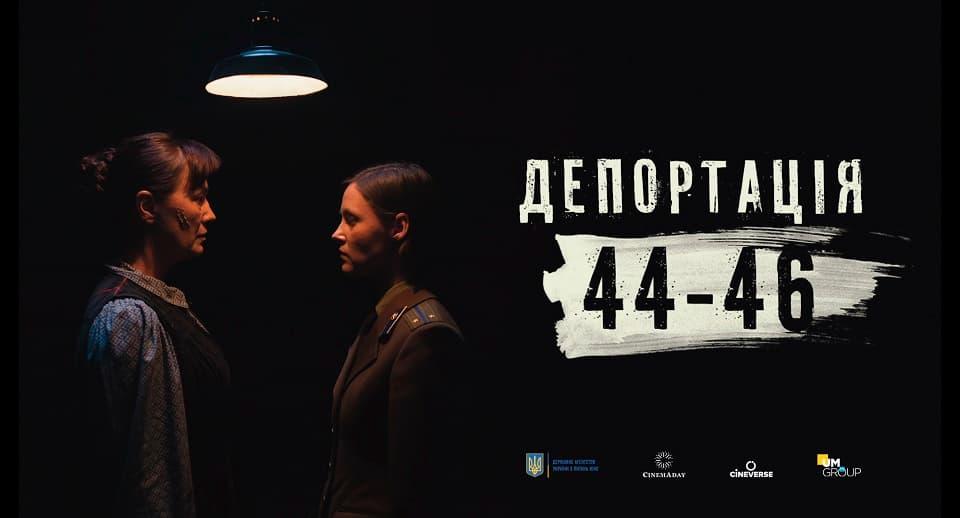 депортація 44