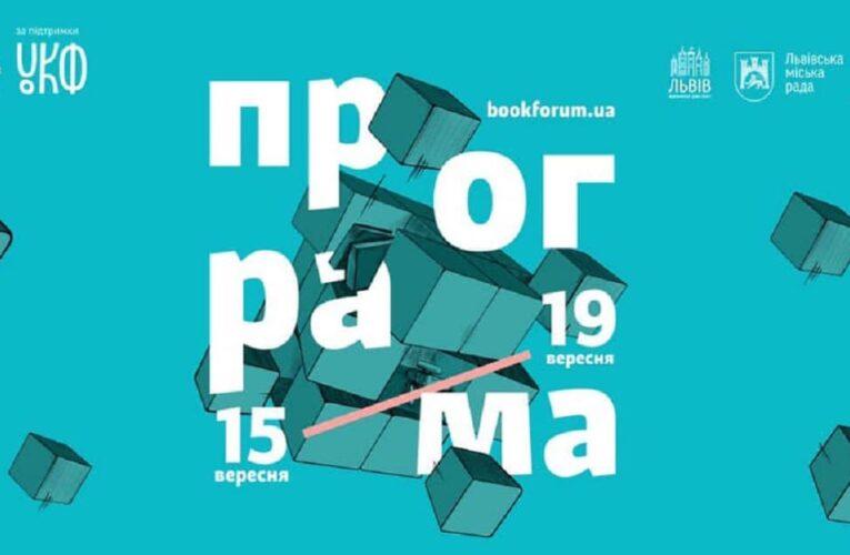 28 BookForum оголосив цьогорічну програму та почесних гостей фестивалю